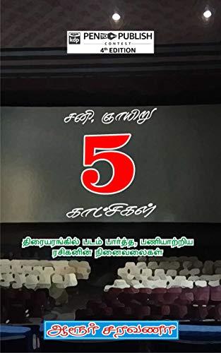 சனி, ஞாயிறு 5 காட்சிகள் : Saturday, Sunday 5 Shows (Tamil Edition)