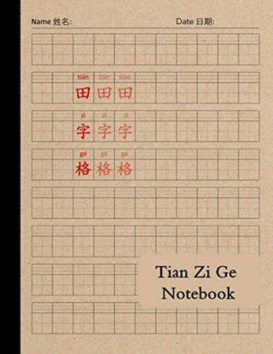 Chinese Writing Practice Notebook: Pinyin Tian Zi Ge Notebook: for Chinese Character Writing Practice Paper