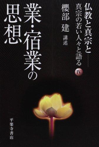 業・宿業の思想 (仏教と真宗と)