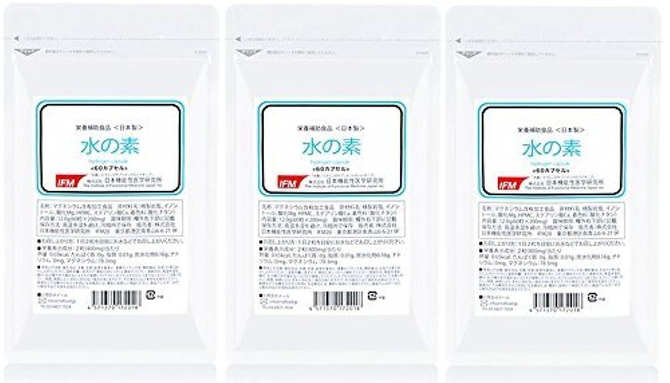 練習本物入手します日本機能性医学研究所 水素カプセル 「 水の素 」 水素サプリ 60カプセル 3個セット