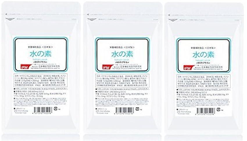 泣いている滅多約日本機能性医学研究所 水素カプセル 「 水の素 」 水素サプリ 60カプセル 3個セット
