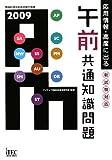 応用情報・高度に出る午前共通知識問題 2009 (2009) (情報処理技術者試験対策書)