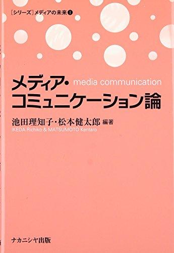 メディア・コミュニケーション論 (シリーズ メディアの未来)