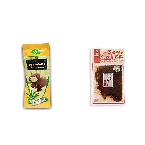 [2点セット] フリーズドライ チョコレートバナナ(50g) ・飛騨山味屋 奥飛騨山椒きゃらぶき(120g)