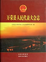 万荣县人民代表大会志