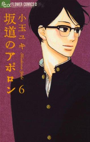 坂道のアポロン(6) (フラワーコミックスα)