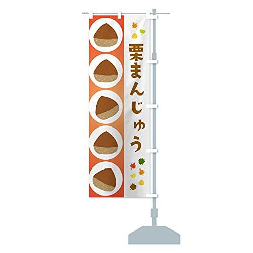 栗まんじゅう・饅頭 のぼり旗 チチ選べます(レギュラー60x180cm 右チチ)