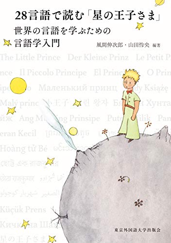 28言語で読む「星の王子さま」 世界の言語を学ぶための言語学入門