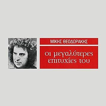 I Megaliteres Epitihies Tou Miki Theodoraki