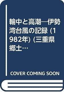 輪中と高潮―伊勢湾台風の記録 (1982年) (三重県郷土資料叢書〈第72集〉)