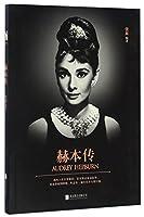 Audrey Hepburn (Chinese Edition)