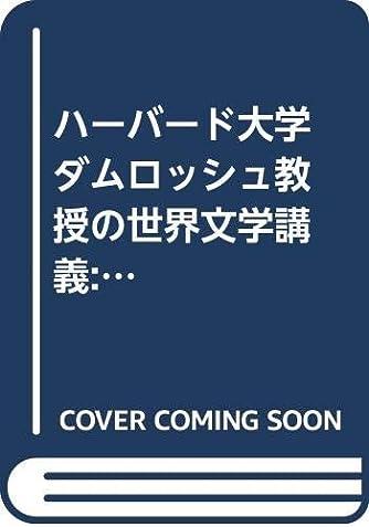 ハーバード大学ダムロッシュ教授の世界文学講義: 日本文学を世界に開く