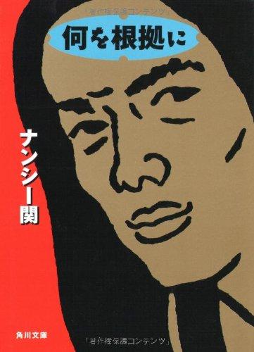 何を根拠に (角川文庫)