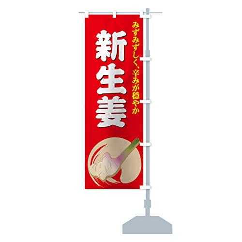 新生姜 のぼり旗 チチ選べます(レギュラー60x180cm 右チチ)