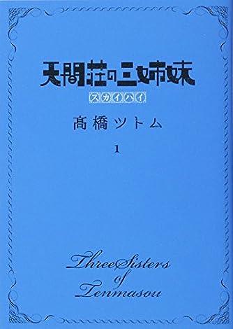 天間荘の三姉妹 スカイハイ 1 (ヤングジャンプコミックス)