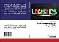 Modernizacionnaq logistika: Yaponskij opyt