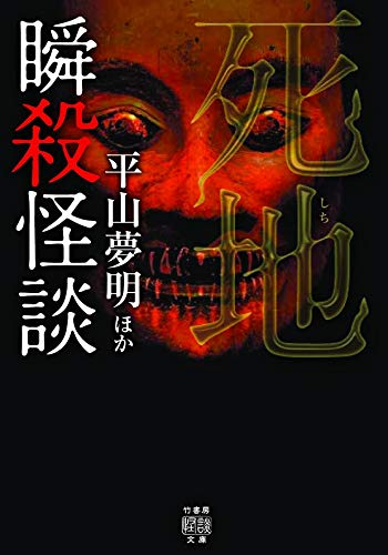 瞬殺怪談 死地 (竹書房怪談文庫 HO 486)