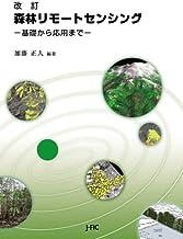 Revised forest remote sensing (2007) ISBN: 4889651721 [Japanese Import]