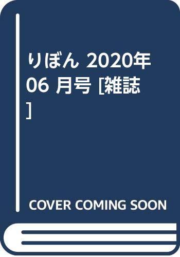 りぼん 2020年 06 月号 [雑誌]_0
