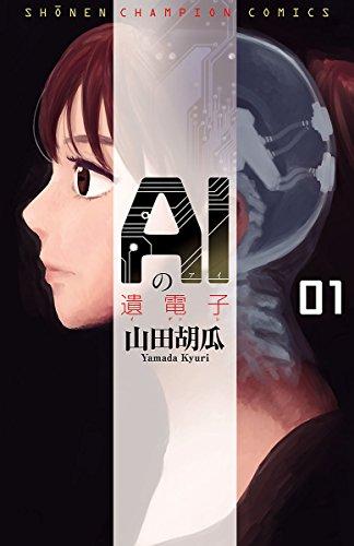 AIの遺電子 1 (少年チャンピオン・コミックス)の詳細を見る