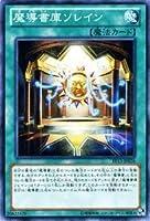 遊戯王カード 魔導書庫ソレイン [エクストラパック -ソード・オブ・ナイツ] 収録カード