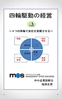 [桜田正男, 株式会社スパーズ]の四輪駆動の経営: 4つの車輪で会社を発展させる 経営を考える (経営ブックス)