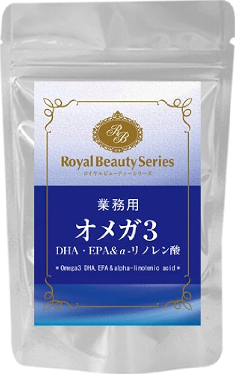 最適ネコ時間ロイヤルビューティーシリーズ 業務用 オメガ3 DHA?EPA & α-リノレン酸 250mg x 90カプセル