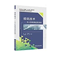 Video Technology - Small and Medium Video Surveillance System(Chinese Edition)