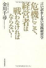 表紙: 危機にこそ、経営者は戦わなければならない! Best Selection   金川 千尋