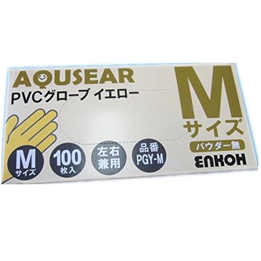 行為速記見捨てるAQUSEAR PVC プラスチックグローブ イエロー 弾性 Mサイズ パウダー無 PGY-M 100枚×20箱