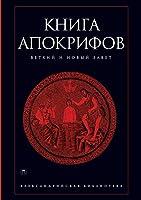 Книга апокрифов (Александрийска&#)