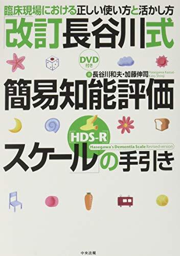 「改訂長谷川式簡易知能評価スケール(HDS-R)」の手引き: 臨床現場における正しい使い方と活かし方[DVD付き]