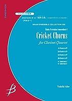 ENMS84308 アンサンブルコレクション(308)クラリネット四重奏 超絶技巧練習曲 第一番 「蟋蟀之譜(こおろぎのふ)」~四本のクラリネットのための~/阿部勇一 (ブレーン・アンサンブル・コレクション)