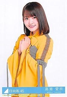 【高瀬愛奈】 公式生写真 日向坂46 ソンナコトナイヨ 封入特典 b