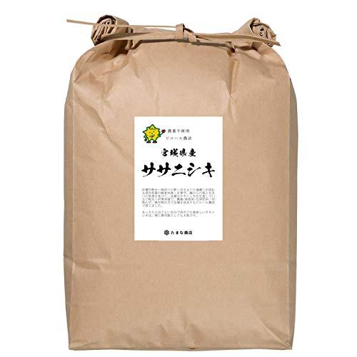 ピロール米 ササニシキ 白米 4.5kg 宮城県産 令和2年産 ピロール農法 弱アルカリ性 農薬・除草剤・化学肥料不使用
