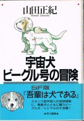 宇宙犬ビーグル号の冒険