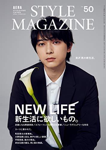 AERA STYLE MAGAZINE (アエラスタイルマガジン) Vol.50【表紙:吉沢亮】 [雑誌] (AERA増刊)