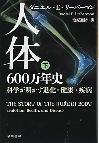 人体六〇〇万年史──科学が明かす進化・健康・疾病(下) (ハヤカワ・ノンフィクション文庫)の詳細を見る