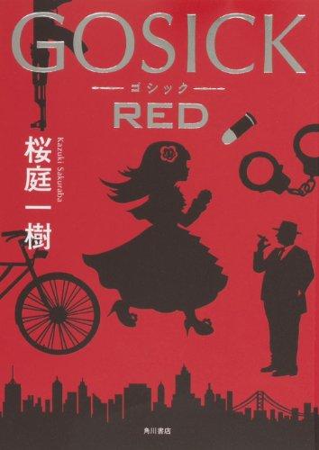 GOSICK RED (単行本)