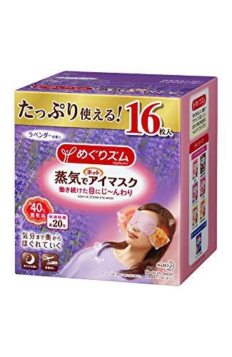 【Amazon.co.jp限定】【大容量】めぐりズム蒸気でホットアイマスク ラベンダーの香り 16枚入