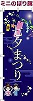 卓上ミニのぼり旗 「七夕まつり」お祭り 短納期 既製品 13cm×39cm ミニのぼり
