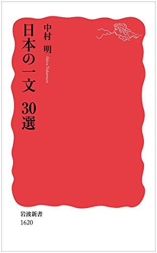 日本の一文 30選 (岩波新書)