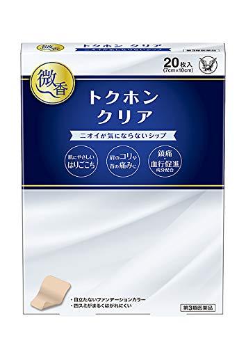 【第3類医薬品】トクホン クリア 20枚