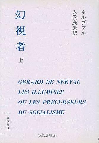 幻視者 上―あるいは社会主義の先駆者たち (古典文庫 16)