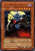遊戯王カード 【ノーブル・ド・ノワール】 BE2-JP168-N 《ビギナーズエディション2》