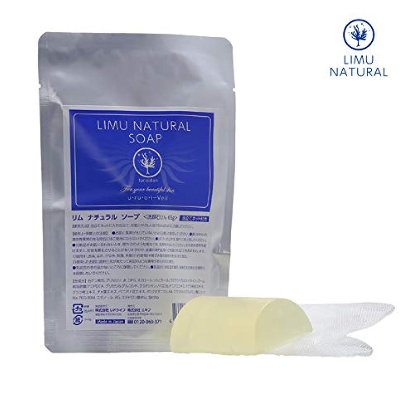 収まる思慮深いあいさつリムナチュラルソープ LIMU NATURAL SOAP ヌルあわ洗顔石けん 泡だてネット付き「美白&保湿」「フコイダン」+「グリセリルグルコシド」天然植物成分を贅沢に配合 W効果 日本製