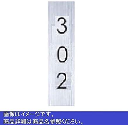 ナスタ KS-NCT-3 ルームナンバー 切文字タイプ 数字 3桁 タテ型 KS-NCT-3 黒(B)