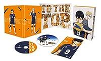 【Amazon.co.jp限定】【Amazon.co.jp限定】ハイキュー‼ TO THE TOP Vol.2 (初回生産限定版) (2巻購入特典「ス...