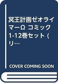 冥王計画ゼオライマーΩ コミック 1-12巻セット (リュウコミックス)