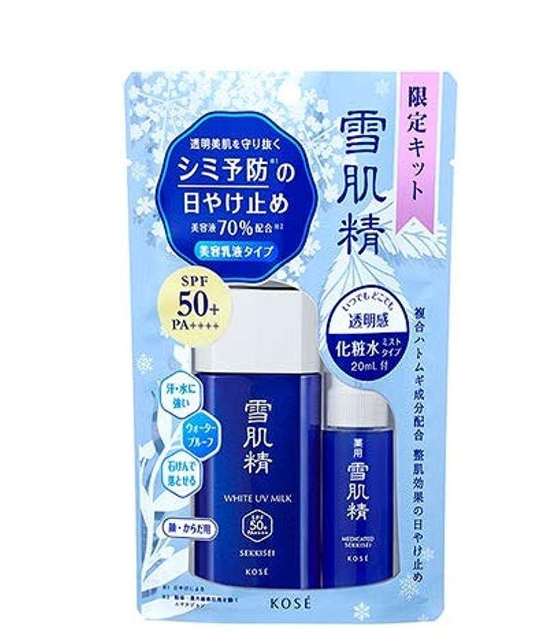 ハンサム保守的ピストル☆限定品☆ コーセー KOSE 雪肌精 ホワイト UV ミルク キット